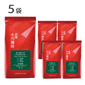 【まとめ買いがお得!】オーガニックハウスブレンド150g 粉 5袋 小川珈琲 直営店 レギュラーコーヒー 有機コーヒー