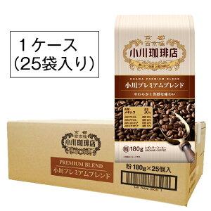 【まとめ買いがお得!】小川プレミアムブレンド(粉)25袋  小川珈琲店 レギュラーコーヒー