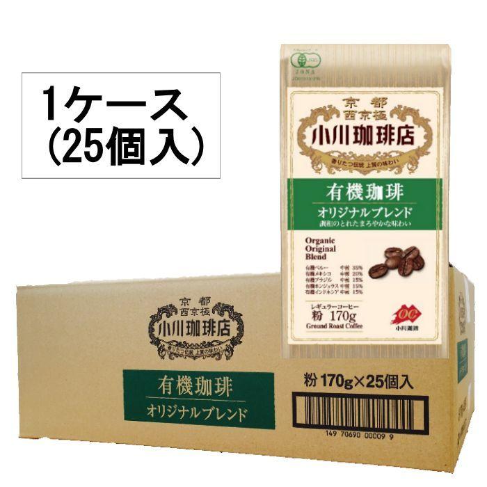 【まとめ買いがお得!】有機珈琲オリジナルブレンド(粉)25袋