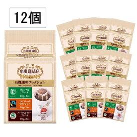 【まとめ買いがお得!】小川珈琲店有機珈琲コレクション ドリップコーヒー10杯分 12個