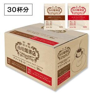小川珈琲店 ドリップアソート30杯分 小川珈琲 ドリップ