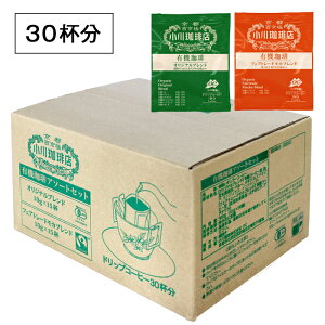 小川珈琲店有機珈琲 アソートセット ドリップコーヒー30杯分 小川珈琲 ドリップ
