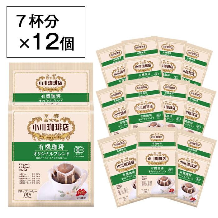 【まとめ買いがお得!】有機珈琲オリジナルブレンド ドリップコーヒー7杯分 12個