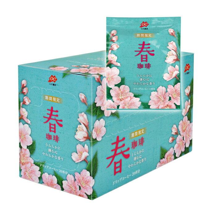期間限定 春珈琲 ドリップコーヒー 20杯分 小川珈琲