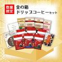 金の箱 ドリップコーヒーセット 【数量限定】【通常送料無料】 たっぷり80杯分 【福袋】