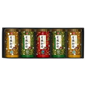 有機レギュラーコーヒーギフト OCYP-50 小川珈琲 ギフトセット