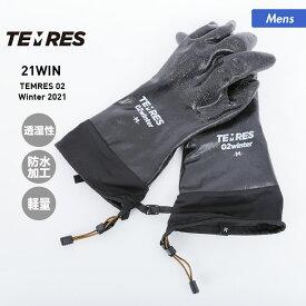 全品5%OFF券配布中 TEMRES テムレス メンズ 透湿防水 グローブ TEMRES 02 Winter スノーグローブ スノーボード 手袋 蒸れにくい アウトドア キャンプ 園芸 作業用 てぶくろ スキー 手ぶくろ 男性用
