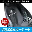 VOLCOM/ボルコム 自動車前座席用カーシートカバー D67117JE ドライバーシートカバー 防水素材 前座席用
