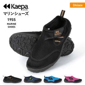 Kaepa ケイパ メンズ&レディース メッシュタイプ マリンシューズ KP-01446 アウトドア くつ ウォーターシューズ ダイビング アクアシューズ ビーチサンダル 靴 ビーチ スノーケリング 海水浴 男性用 女性用