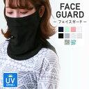 UV98%カット! フェイスカバー レディース メンズ UVカット 【メール便発送対応】 UPF50+ UVマスク ネックガード ネ…