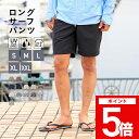 サーフパンツ 水着 メンズ S〜XXL 全14色 水陸両用 海パン 【ネコポス発送可】ジップ付ポケット ロング ボードショー…