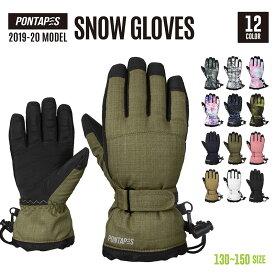 スノーボード スキー グローブ スノーボードグローブ スキーグローブ キッズ スノボ スノボー スキー スノボグローブ スノボーグローブ スノーグローブ ジュニア 男の子用 女の子用 手袋 5本指 激安 PJR-100 PONTAPES メンズ レディース ウェア も展開中