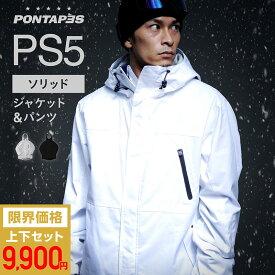 全品割引券配布中 スノーボードウェア スキーウェア メンズ レディース 全20色 ボードウェア スノボウェア 上下セット スノボ ウェア スノーボード スノボー スキー スノボーウェア スノーウェア ジャケット パンツ 大きい ウエア キッズ も 激安 PS5 PONTAPES