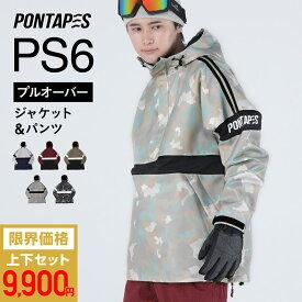 【キャッシュレス5%還元】 スノーボードウェア スキーウェア メンズ レディース 全20色 ボードウェア スノボウェア 上下セット スノボ ウェア スノーボード スノボー スキー スノボーウェア スノーウェア ジャケット パンツ 大きい ウエア キッズ も 激安 PS6 PONTAPES