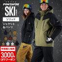 【全品5%OFF券配布中】 スキーウェア メンズ レディース ストレッチ 上下セット スキーウエア 雪遊び スノーウェア …