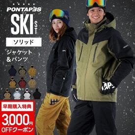 全品10%OFF券配布中 スキーウェア メンズ レディース ストレッチ 上下セット スキーウエア 雪遊び スノーウェア ジャケット パンツ ウェア ウエア 激安 スノーボードウェア スノボーウェア スノボウェア ボードウェア も取り扱い POSKI-128 PONTAPES/ポンタペス