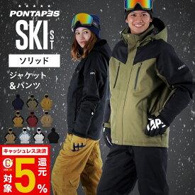 【キャッシュレス5%還元】 スキーウェア メンズ レディース ストレッチ 上下セット スキーウエア 雪遊び スノーウェア ジャケット パンツ ウェア ウエア 激安 スノーボードウェア スノボーウェア スノボウェア ボードウェア も取り扱い POSKI-128 PONTAPES/ポンタペス