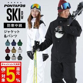 【キャッシュレス5%還元】 スキーウェア メンズ レディース ストレッチ 上下セット スキーウエア 雪遊び スノーウェア ジャケット パンツ ウェア ウエア 激安 スノーボードウェア スノボーウェア スノボウェア ボードウェア も取り扱い POSKI-129