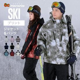 全品5%OFF券配布中 スキーウェア メンズ レディース 上下セット スキーウエア 雪遊び スノーウェア ジャケット パンツ ウェア ウエア 激安 スノーボードウェア スノボーウェア スノボウェア ボードウェア も取り扱い POSKI PONTAPES/ポンタペス アウトレット
