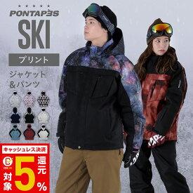 【キャッシュレス5%還元】 スキーウェア メンズ レディース 上下セット スキーウエア 雪遊び スノーウェア ジャケット パンツ ウェア ウエア 激安 スノーボードウェア スノボーウェア スノボウェア ボードウェア も取り扱い POSKI PONTAPES/ポンタペス アウトレット
