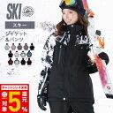全品さらにP5倍 スキーウェア スキー ウェア レディース 全20色 ボードウェア スノーボードウェア スノボウェア 上下…
