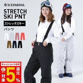 全品さらにP5倍 スキーウェア パンツ レディース サスペンダー ストレッチ ボードウェア スノボウェア パンツ スノボ ウェア スノーボード スノボー スキー スノボーウェア スノーウェア ジャケット 大きい ウエア メンズ キッズ も ICP-837W