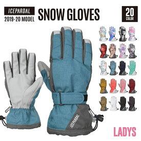 全20色 インナー付 スノーボード スキー グローブ スノーボードグローブ スキーグローブ レディース スノボ スノボー スキー スノボグローブ スノボーグローブ スノーグローブ 手袋 5本指 激安 IG-84 icepardal ジュニア キッズ メンズ ウェア もあり 予約