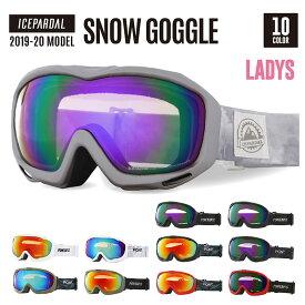 スノーボード スキー ゴーグル レボミラー ダブルレンズ スノーボードゴーグル スキーゴーグル レディース スノボ スノボー スキー スノボゴーグル スノボーゴーグル スノーゴーグル 激安 IBP-782 スノーボードウェア メンズ キッズ ジュニア も