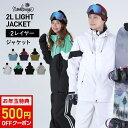 最大3,000円OFF券配布 スノーボードウェア 2レイヤー ジャケット ウエア スノボウェア スキーウェア age-820 nameless…