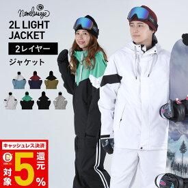【キャッシュレス5%還元】 スノーボードウェア 2レイヤー ジャケット ウエア スノボウェア スキーウェア age-820 namelessage