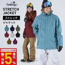 スノーボードウェア スキーウェア メンズ レディース ストレッチジャケット 全8色 ボードウェア ジャケット スノボウ…