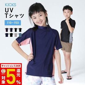 【キャッシュレス5%還元】 KICKS/キックス キッズ ラッシュガード フルジップシャツ KJR-220_15 ジップアップ ジュニア 水着 ビーチ 海水浴 プール 紫外線カット UPF50+ 子供用 こども用 男の子用 女の子用