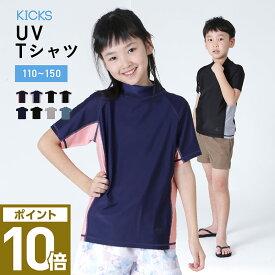 全品割引券配布中 KICKS/キックス キッズ ラッシュガード フルジップシャツ KJR-220_15 ジップアップ ジュニア 水着 ビーチ 海水浴 プール 紫外線カット UPF50+ 子供用 こども用 男の子用 女の子用