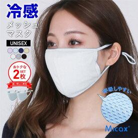 子供用 有 洗える ひんやり マスク 2枚セット ラッシュガード 素材 エチケットマスク マスク メンズ レディース 子供用 小さめ UVカット フェイスガード ランニングマスク フェイスマスク アウトドア ウォーキング ランニング フェイスカバー PAA-76 医療用ではありません