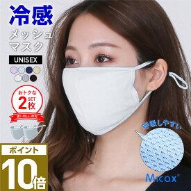 予約 子供用 有 洗える ひんやり マスク ラッシュガード 素材 エチケットマスク マスク メンズ レディース 子供用 小さめ UVカット UVケア フェイスガード ランニングマスク フェイスマスク アウトドア ウォーキング ランニング フェイスカバー PAA-76 医療用ではありません