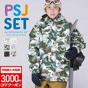 全品割引券配布中 3000円クーポン付 スキーウェア 100〜150 スノーボードウェア キッズ 全20色 スノーボード ボードウ…