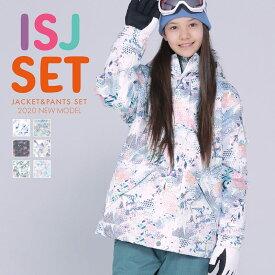 全品5%OFF券配布中 スキーウェア 100〜150 スノーボードウェア 上下セット キッズ ジュニア スノボ スノーボード スノボー スキー スノボウェア スノボーウェア スノーウェア ボードウェア ジャケット パンツ ウェア ウエア 激安 子供用 IJS-888PR