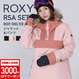 全品10%OFF券配布中 スノーボードウェア レディース ロキシー SHELTER スキーウェア ボードウェア スノボウェア 上下セット スノボ ウェア スノーボード スノボー スキー スノボーウェア スノーウェア ジャケット パンツ ウエア 激安ERJTJ03214 ROXY RSA-SET