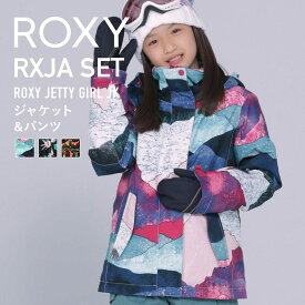スキーウェア スノーボードウェア 130〜150 ロキシー キッズ スノボウェア ジュニア スノーボード ボードウェア スノボ スノボー ウェア ウエア 上下セット ジャケット パンツ 激安 子供用 ROXY RXJA-JR SET