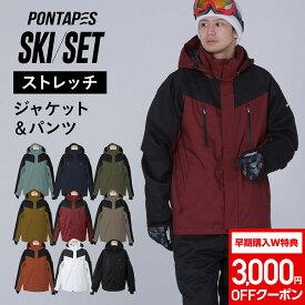 3000円クーポン付 ストレッチ スキーウェア メンズ レディース 上下セット スキーウエア 雪遊び スノーウェア ジャケット パンツ ウェア ウエア 激安 スノーボードウェア スノボーウェア スノボウェア ボードウェア も取り扱い POSKI-128ST