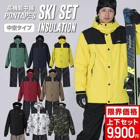 スキーウェア メンズ レディース 上下セット スキーウエア 中綿 雪遊び スノーウェア ジャケット パンツ ウェア ウエア 激安 スノーボードウェア スノボーウェア スノボウェア ボードウェア も取り扱い POSKI-129NW