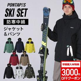 3000円クーポン付 スキーウェア メンズ レディース 上下セット スキーウエア 中綿 雪遊び スノーウェア ジャケット パンツ ウェア ウエア 激安 スノーボードウェア スノボーウェア スノボウェア ボードウェア も取り扱い POSKI-129NW