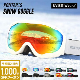 スノーボードゴーグル スキーゴーグル レボミラー スノーボード スキー ゴーグル ダブルレンズ レディース メンズ スノボ スノボー スキー スノボゴーグル スノボーゴーグル スノーゴーグル PNP-891 PONTAPES ジュニア キッズ ウェア も有