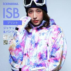 スノーボードウェア レディース スキーウェア ボードウェア スノボウェア 上下セット スノボ ウェア スノーボード スノボー スキー スノボーウェア スノーウェア ジャケット パンツ 大きい ウエア メンズ キッズ も 激安 ISB-SET
