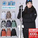 全品割引券配布中 3000円クーポン付 スキーウェア レディース ボードウェア スノボウェア ジャケット スノボ ウェア …