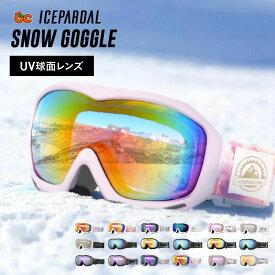 全品10%OFF券配布中 スノーボードゴーグル スキーゴーグル スノーボード スキー ゴーグル レボミラー ダブルレンズ レディース スノボ スノボー スキー スノボゴーグル スノボーゴーグル スノーゴーグル 激安 スノーボードウェア メンズ キッズ ジュニア も IBP-782