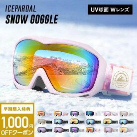 全品割引券配布中 スノーボードゴーグル スキーゴーグル スノーボード スキー ゴーグル レボミラー ダブルレンズ レディース スノボ スノボー スキー スノボゴーグル スノボーゴーグル スノーゴーグル 激安 スノーボードウェア メンズ キッズ ジュニア も IBP-782