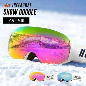 スノーボードゴーグル スキーゴーグル スノーボード スキー ゴーグル レボミラー 球面 フレームレス ダブルレンズ レディース スノボ スノボー スキー スノボゴーグル スノボーゴーグル ス