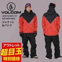 VOLCOM ボルコム スノーボードウェア スキーウェア プルオーバー メンズ レディース ボードウェア スノボウェア 上下…