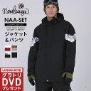 スノーボードウェア スキーウェア メンズ レディース ボードウェア スノボウェア 上下セット スノボ ウェア スノーボ…